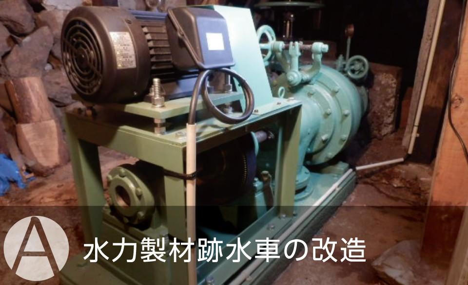 水力製材跡水車の改造