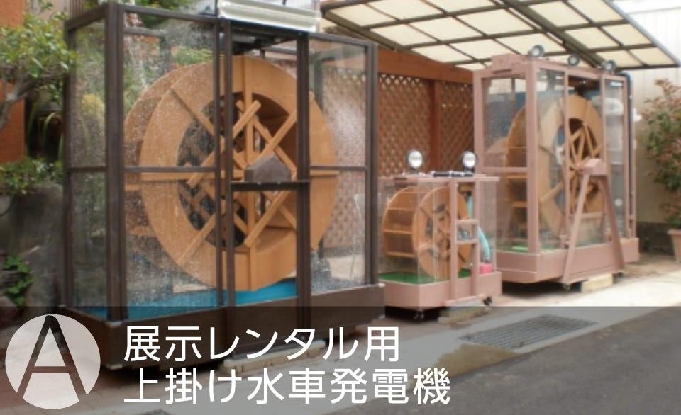 展示レンタル用(上掛け水車発電機)