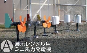 展示レンタル用(ミニ風力発電機)