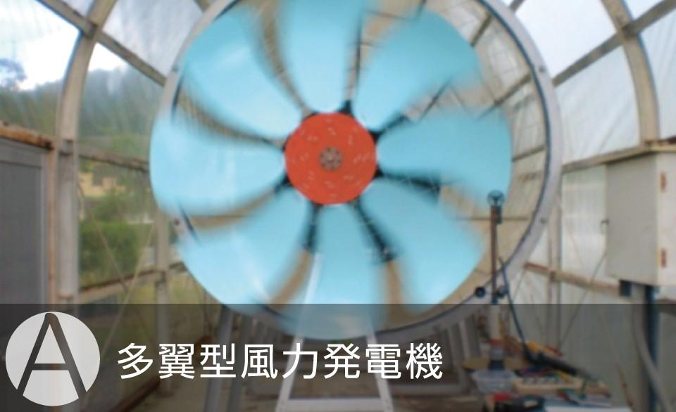 多翼型風力発電機