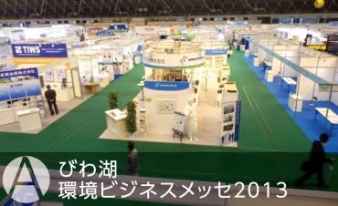 びわ湖環境ビジネスメッセ2013